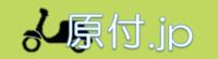 原付.jp